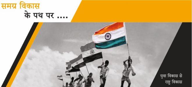 समग्र विकास के पथ पर... - राजेश पांडे